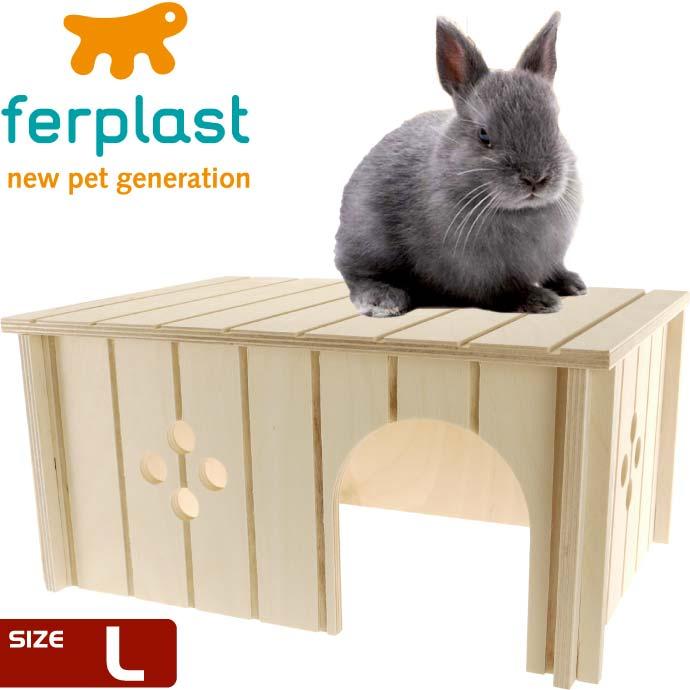 ファープラスト木製なのでかじっても安心軽くてお手入れ簡単 卓越 ferplastうさぎ用ウッドハウスSIN4646木のお家L ペット用品うさぎ用ハウス お洒落 Fa5120 組立簡単ペット用品うさぎ用ハウス