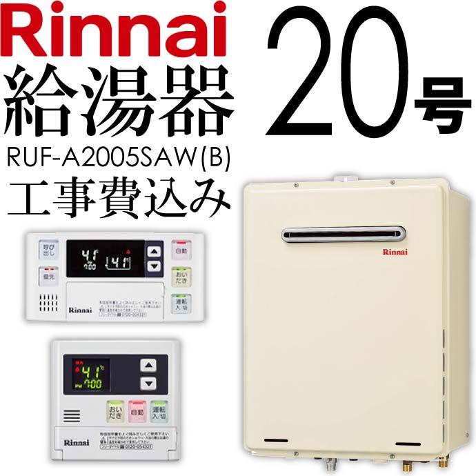 送料無料 ガス給湯器 20号 リンナイ RUF-A2005SAW(B) 取付け工事込み リモコン付 都市ガス オート 風呂給湯器 GS3