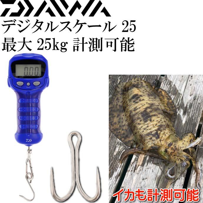 送料無料 デジタルスケール 25 最大計測重量約25kg 単四電池式 DAIWA ダイワ カラビナ付 魚 イカの計測可能 Ks178