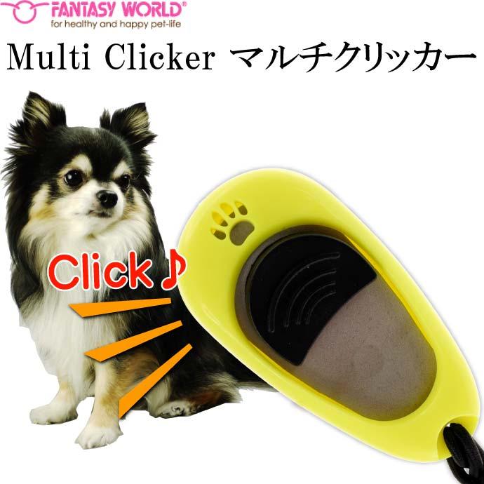 簡単トレーニング ペットとの絆がより強くなる 愛犬用トレーニングクリッカー 日本製 マルチクリッカー しつけ用ペット用品 最安値挑戦 ペット用品 クリッカー クリッカーで楽しいペット用品 Fa098