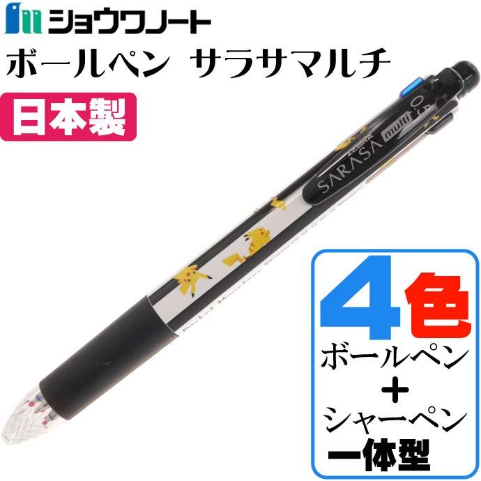 さらさら鮮やかな4色ボールペンとシャープペンシルが付いた1本 ポケットモンスター 購入 C サラサマルチ 584 7280 2020新作 03-1000 ショウワノート Ss257 シャープペン 文具 ポケモン ボールペン