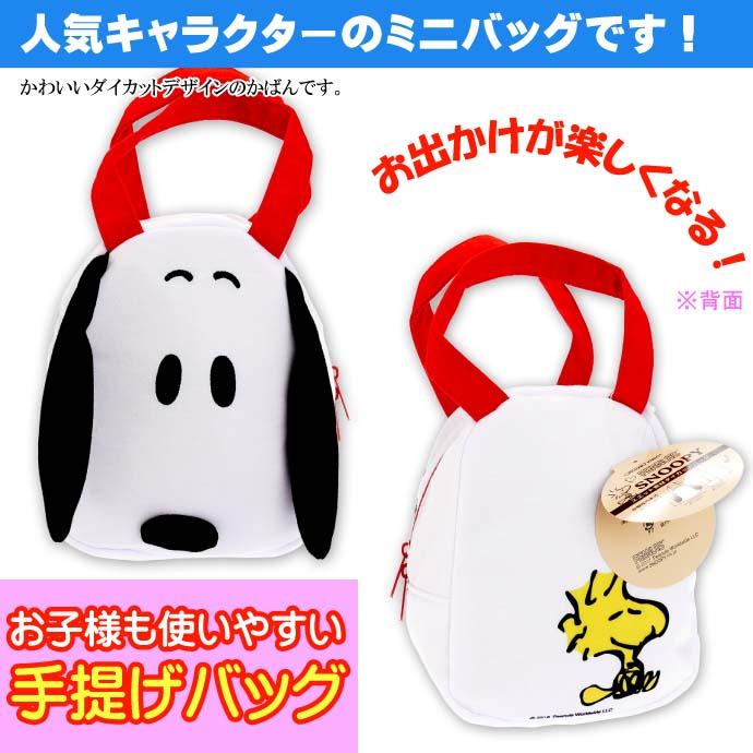 Diecut Bag Snoopy PEANUTS Sweat Material KNBD1 Japan