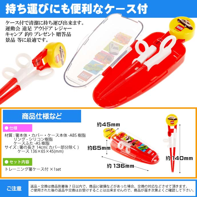 Exercise chopsticks Sk432 of the chopsticks way of holding for the ADXT1S  fancy goods child with Tomica deluxe training chopsticks case