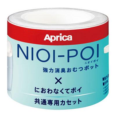 送料無料/新品 ウンチのニオイにも強力対策 アップリカ 強力消臭おむつポットニオイポイ×におわなくてポイ共通カセット 全商品オープニング価格 NIOI-POI NEW201709 3個パック