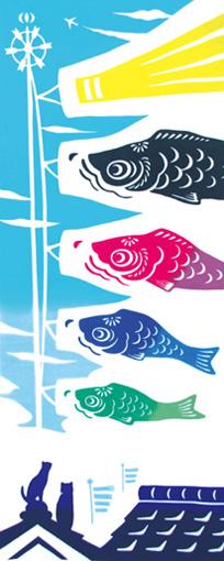 伝統的な型染めの一種 注染 で作られた手ぬぐい 日本製 2枚以上で送料無料 宮本 送料無料キャンペーン kenema 5%OFF -けねま-注染手ぬぐい端午の節句 マスク Made Japan 対策 予防 屋根より高い鯉幟 新品未使用正規品 NEW201704 in 手作り