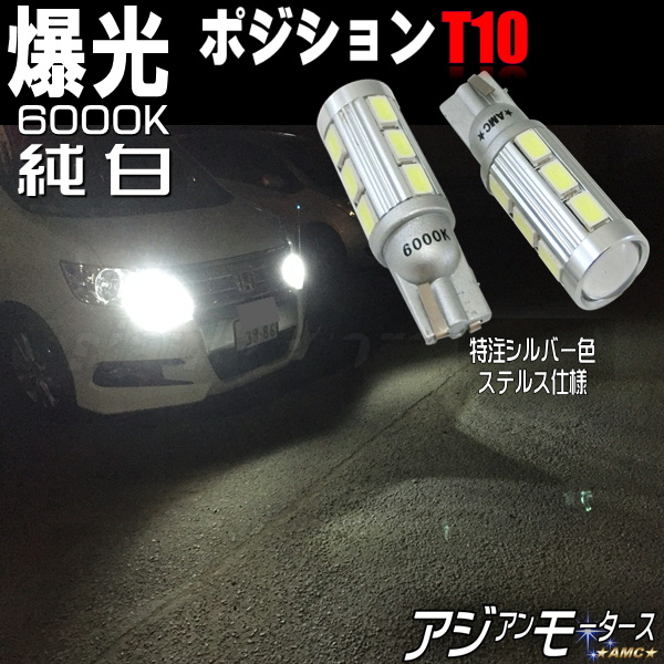 タント タントカスタム LED ポジションランプ T10 無極性 白 LA600 L375S 送料無料新品 L350S 爆光 ホワイト T16 AMC オンラインショッピング 11W おすすめ 車検 2個セット 6000K ポジション yys バックランプ 純白色