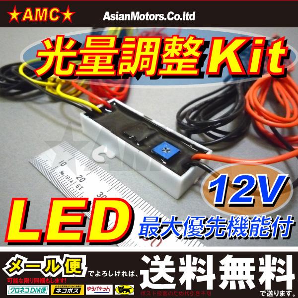 シンプルが一番 LEDを明るさ調整してお好みのムードを演出 LED 減光調整キット 明るさ調整 ダイヤル式 眩しいLEDに yys 送料無料 AMC 日本産 大規模セール ハイマウントストップランプのポジション点灯にオススメ 12V汎用 ブレーキ4灯化 最大優先機能付でダブル球発光も可能