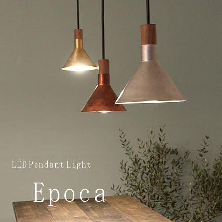 LEDペンダントライト EPOCA エポカ DICLASSE 省エネペンダントライト エコペンダントライト ダイニングペンダントライト アンティークペンダントライト アルミ ペンダントライト 真鍮ペンダントライト ブロンズペンダントライト 天井照明 モダン 母の日