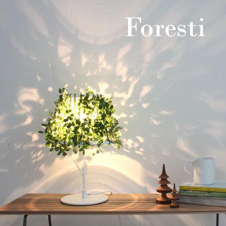 テーブルライト Foresti フォレスティ DICLASSE ディクラッセ 送料無料 デザイン 照明 植物 インテリア おしゃれ 照明 カフェ アパレル 雑貨 スタンド 人気照明 リビング ダイニング 森ガール 緑 グリーン リラックス 癒し ナチュラル 北欧 母の日