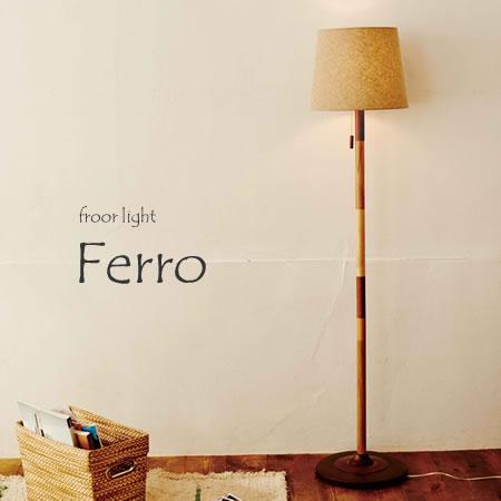 フロア スタンドライト Ferro フェロ 100W リビング ベッドルーム 書斎 店舗 引越し 新築 リフォーム ファブリック クラシカル インテリア照明 デザイン照明 お洒落 INTERFORM インターフォルム LT-9308 LT-9309 LT-9310