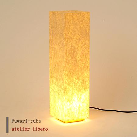 テーブルライト 日本製 和紙 デザイナーズ 受注生産 1灯 送料無料 テーブルスタンドライト リビング 居間 応接 寝室 和室 店舗用照明 テーブルランプ ふわり fuwari-cube-125 アトリエリベロ ナチュラル 北欧
