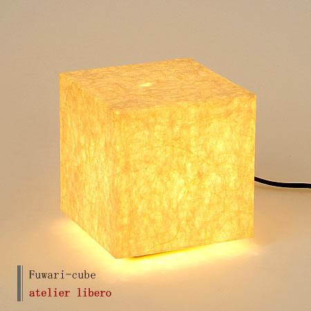 テーブルライト 日本製 和紙 デザイナーズ 受注生産 1灯 送料無料 テーブルスタンドライト リビング 居間 応接 寝室 和室 店舗用照明 テーブルランプ ふわり fuwari-cube-155 アトリエリベロ ナチュラル 北欧