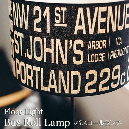 LED対応 フロアライト Bus Roll Floor Lamp バスロールフロアランプ LT-1264 INTERFORM インターフォルム 北欧 ナチュラル 60W ウッド ファブリック モノトーン 照明 モダン カントリー ダイニング 店舗 書斎 省エネ ベッドルーム レトロ ブルックリン