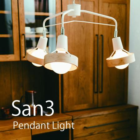 ペンダントライト San3 サン3 ウッド 3灯 2色 ログハウス カントリー アンティーク スチール 100W 照明 レトロ モダン リビング ダイニング 店舗照明 新築 ナチュラル 北欧