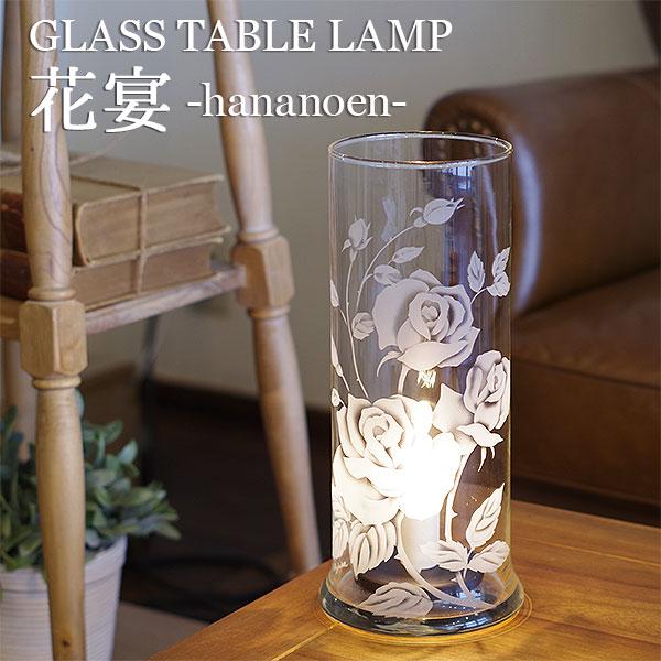 【受注生産】 テーブルライト ガラス ASKMハンドメイド サンドブラスト 花宴 はなのえん リビング/玄関/テーブル/寝室/書斎用 フロアライト 照明