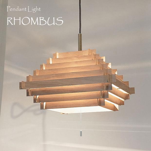 北欧 ペンダントライト Rhombus ロンバス ウッド デザイン 照明 ナチュラル カントリー 3灯 大型 レトロ モダン プルスイッチ ウォールナット ホワイトオーク 300W 照明 ダイニング リビング 6畳 8畳 店舗 一人暮らし
