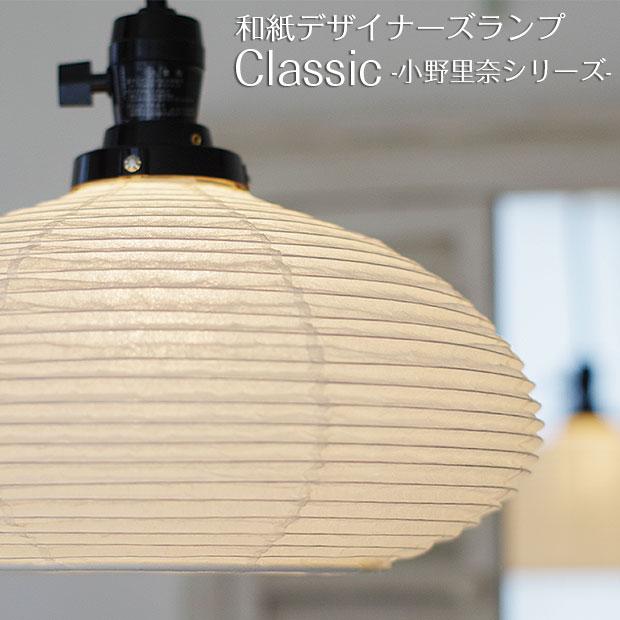 和紙照明 1灯 ペンダントライト 和風照明 白和紙 照明器具 40W 4畳 小部屋 和室 和紙 提灯ランプ 美濃和紙 天井照明 FORES 林工芸 Classic-RIN 母の日