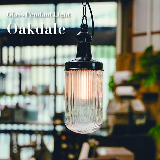照明 おしゃれ ペンダントライト ガラス インターフォルム アンティーク 北欧 照明器具 レトロ インダストリアル ダイニング キッチン トイレ 廊下 玄関 店舗照明 クール スタイリッシュ モダン Oakdale オークデール 一人暮らし