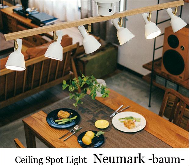 【クーポンで5%OFF】 スポットライト Neumark -baum- ノイマルク バウム LT-2684 INTERFORM インターフォルム 2カラー ブラック ホワイト 寝室/リビング/ワンルーム/店舗用 天井照明 シーリングライト ナチュラル 北欧