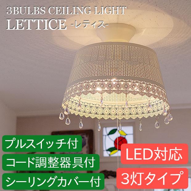 【クーポンで5%OFF】 シーリングライト LETTICE レティス 3灯タイプ KISHIMA キシマ CC-40348 ダイニング/寝室/リビング/子供部屋/ワンルーム/6~10畳用 天井照明 プルスイッチ付き LED電球対応 300Wまで対応 ホワイト ナチュラル 北欧