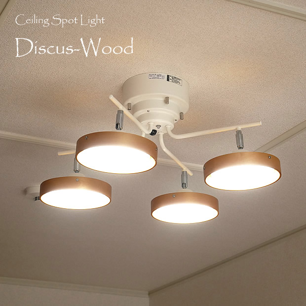 LED スポットライト Discus-wood ディスカスウッド クロス 直付け 寝室 リビング 書斎 玄関 6~8畳用 調光機能付き 色温度調整機能付き 天井照明 スタイリッシュ モダン 母の日