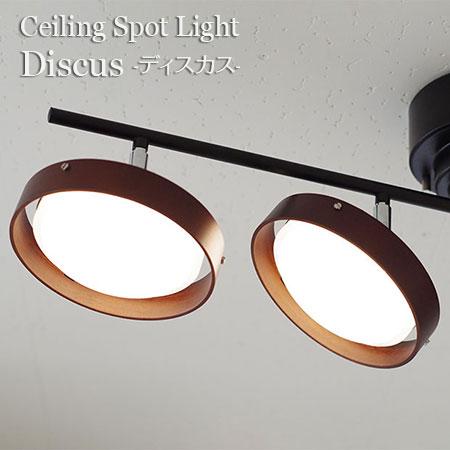 【クーポンで5%OFF】 LED スポットライト Discus-wood ディスカスウッド 直付け 寝室 リビング 書斎 玄関 6~8畳用 調光機能付き 色温度調整機能付き 天井照明 モダン 母の日