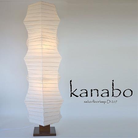 和紙 フロアライト kanabo カナボウ 間接照明 和風 スタンドライト 和室 洋室 和モダン 引越し 新築 リフォーム 伝統工芸 インテリア照明 送料無料 彩光デザイン D-207 母の日