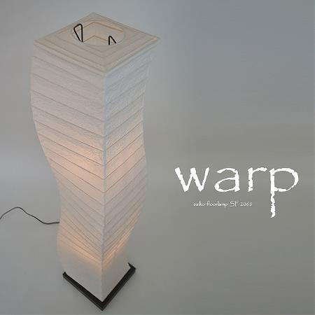 送料無料 和紙 1灯 フロアライト warp ワープ 間接照明 和室 洋室 和モダン 引越し 新築 リフォーム 伝統工芸 インテリア照明 彩光デザイン SF-2068