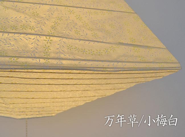 ペンダントライト pyramid SP3-1011 もみじ×麻葉煉瓦 揉み紙×麻葉白 彩光デザイン | 照明器具 照明 天井照明 ライト ランプ 吊り下げ 3灯 プルスイッチ 日本製 和紙 ランプシェード 300W E26 和室 寝室 玄関 リビング おしゃれ レトロ モダン 和モダン 和風 インテリア