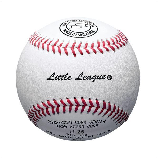 [SSK]エスエスケイ野球ボールリトルリーグ試合球(1ダース)(LL25)