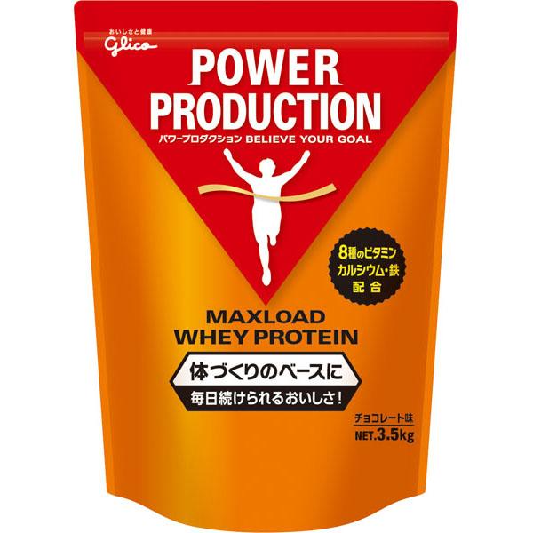 送料無料(※沖縄除く)[glico]グリコ パワープロダクションマックスロードホエイプロテイン3.5kg チョコレート味(G76014)