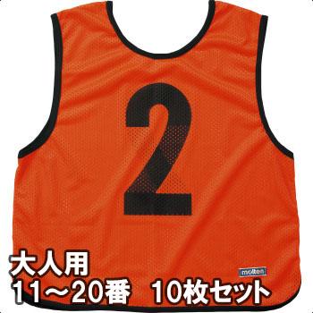 [molten]モルテンゲームベスト(ビブス)大人サイズ11~20番の10枚組(GB0213-KO)蛍光オレンジ