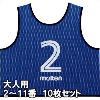 [molten]モルテンゲームベスト(ビブス)GV大人サイズ2~11番の10枚組(GS0113-B)ブルー