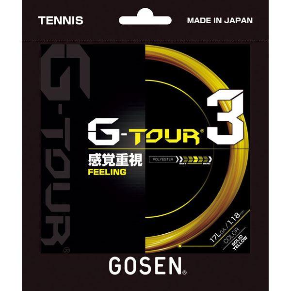 送料無料(※沖縄除く)[GOSEN]ゴーセン硬式テニスガットG-TOUR3 17L ロール(TSGT322)ソリッドイエロー