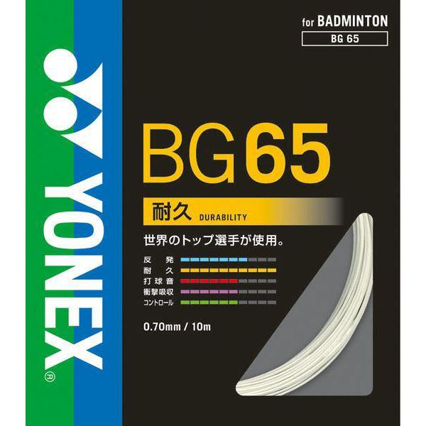 送料無料(※沖縄除く)YONEX[ヨネックス] ミクロン65 (BG652)(011)ホワイト