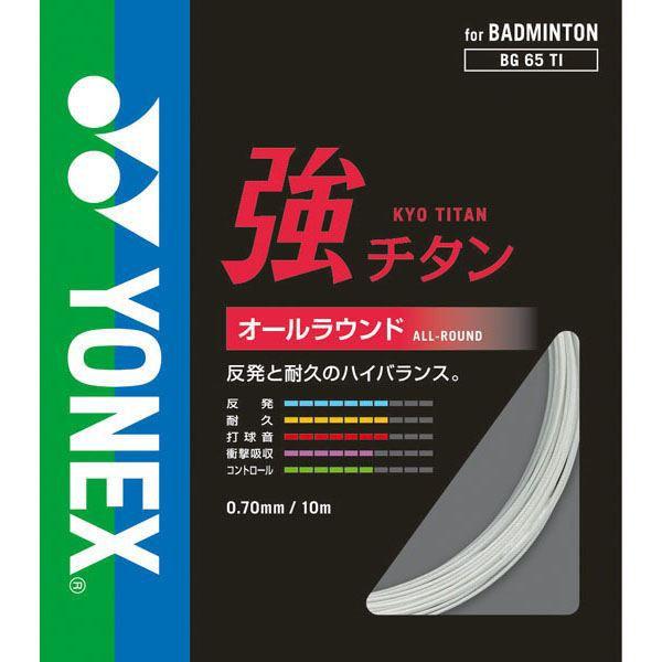 送料無料(※沖縄除く)[YONEX]ヨネックス強チタン(BG65T2)(011)ホワイト