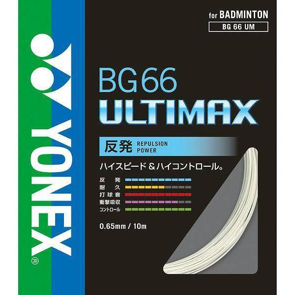 バドミントン バドミントンストリングス 授与 数量1までメール便可 YONEX BG66UM ヨネックスBG66アルティマックス レッド 新品■送料無料■ 001