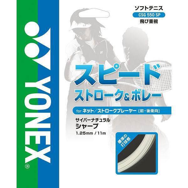ソフトテニス 新作通販 ソフトテニスストリングス 数量1までメール便可 YONEX 訳あり商品 ブラック 007 CSG550SP ヨネックスサイバーナチュラルシャープ