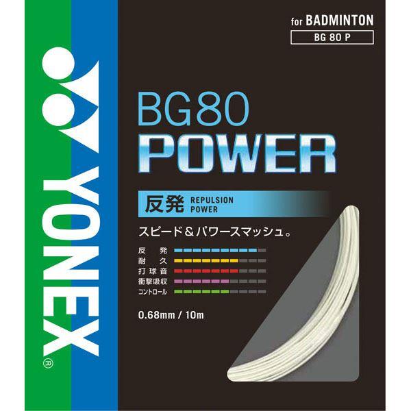 送料無料(※沖縄除く)[YONEX]ヨネックスバドミントンガットBG80パワー(BG80P2)(011)ホワイト