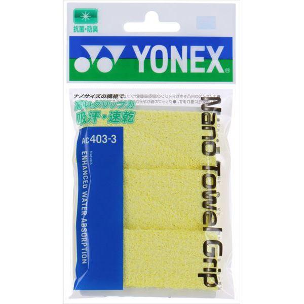 ヨネックス2019モデル YONEX ヨネックステニスアクセサリーナノタオルグリップ 永遠の定番 3本セット 新作多数 004 AC4033 イエロー