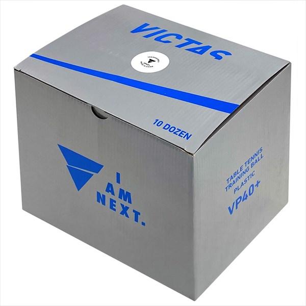 40mm卓球ボール VICTAS ヴィクタス40mm卓球ボールVP40+ 10ダース入 1着でも送料無料 トレーニングボール 015600 期間限定お試し価格