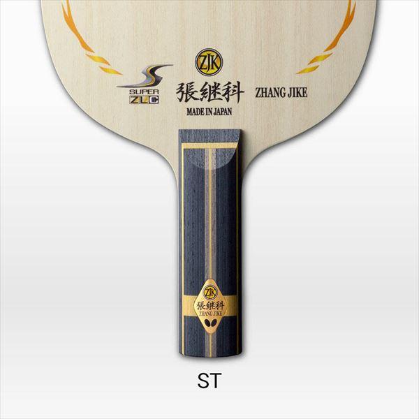 [Butterfly]バタフライシェーク・ストレートグリップ張継科 SUPER ZLC ST(36544)