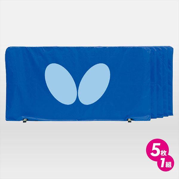 [Butterfly]バタフライ卓球施設・備品フェンス 1.4m 5枚(70360)(177)ブルー