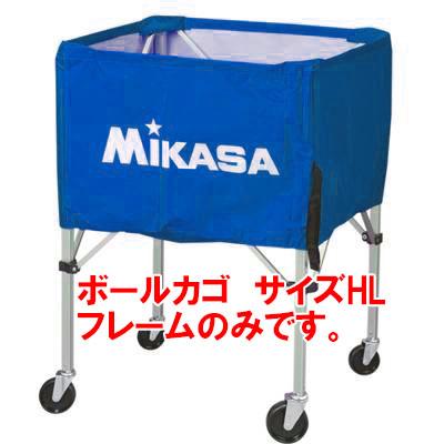 送料無料(※沖縄除く)[Mikasa]ミカサボールカゴフレームのみ サイズHL(BCF-SP-HL)