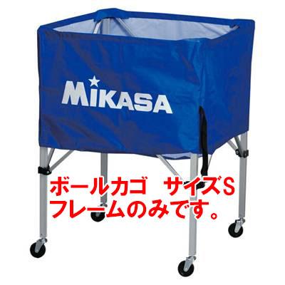 送料無料(※沖縄除く)[Mikasa]ミカサボールカゴフレームのみ サイズS(BCF-SP-S)