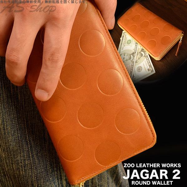 ZOO ジャガー2 ドット型押し ラウンドウォレット キャメルソフトレザー メンズ 長財布 ラウンドファスナー ロングウォレット男性用 レディース 女性用 水玉 サイフ さいふ 牛革 JAGAR