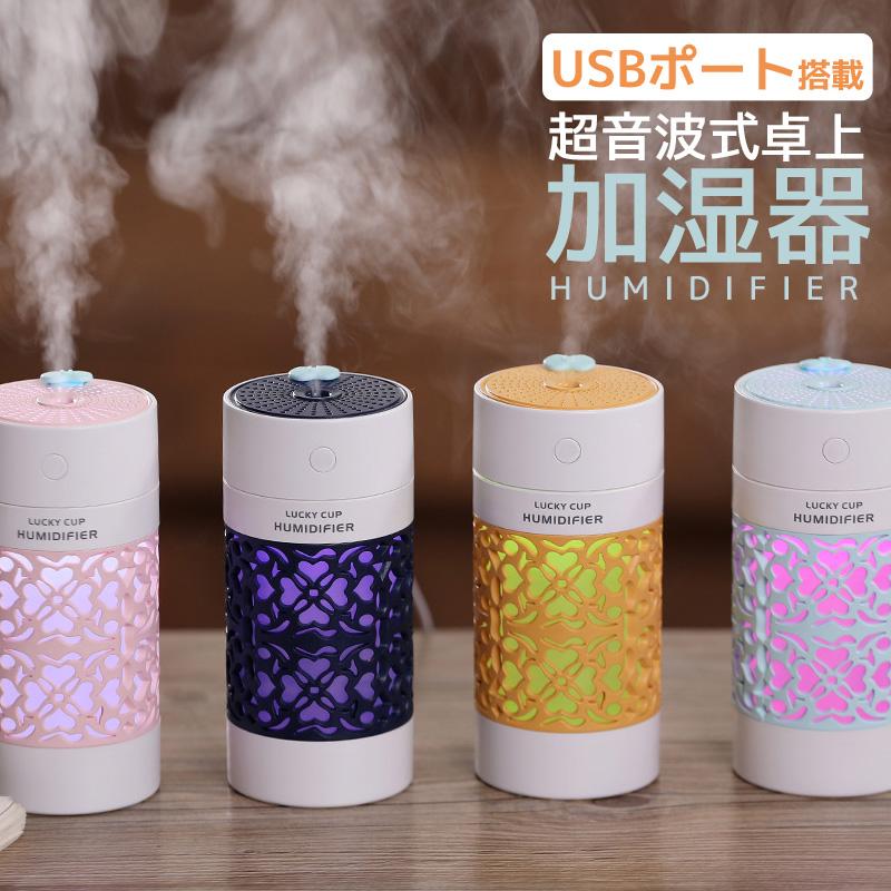 【30代女性】卓上に置けるUSB充電式の加湿器のお勧めを教えてください