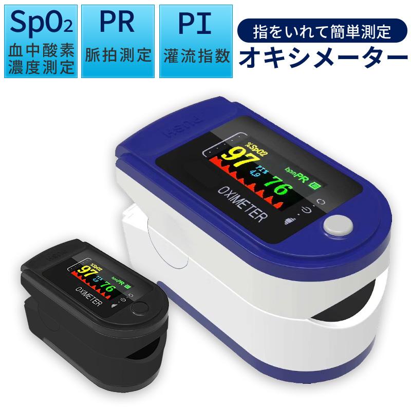 オキシパルスメーター血中酸素濃度測定器 引出物 運動管理 オキシメーター 血中酸素濃度計 ストラップ付 指 健康管理 脈拍計 高品質 酸素飽和度 ウェルネス機器 パルスメーター ポータブル