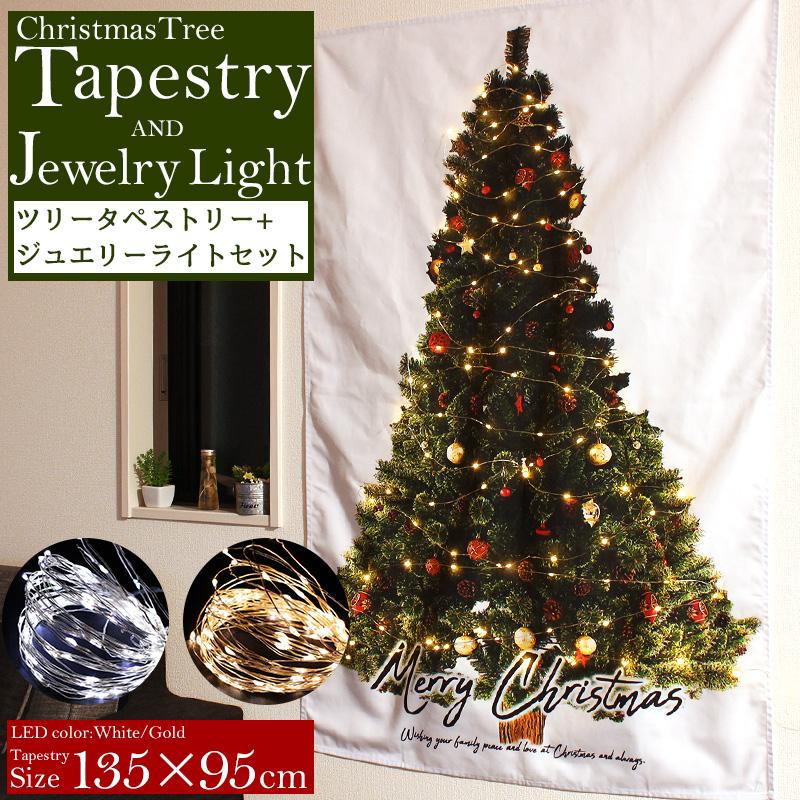 <title>メール便送料無料 ツリーのタペストリー LEDライトセット ワイヤーイルミ タペストリー クリスマスツリー LED ジュエリーライト セット 壁掛け 北欧風 デポー ツリー ワイヤーライト おしゃれ クリスマス 北欧 135×95cm 壁に飾る 室内 装飾 飾りつけ イルミネーション</title>