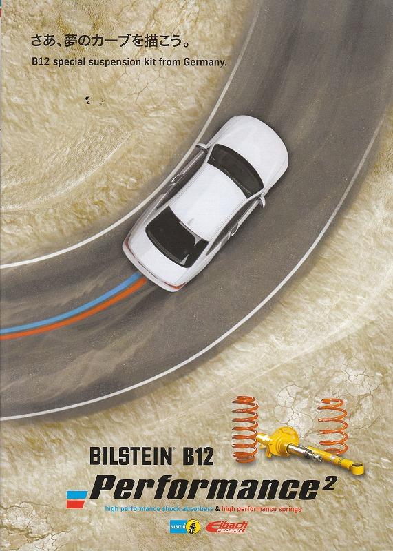 ビルシュタイン B12 PRO-KIT BMW X1(E84) sDrive18i